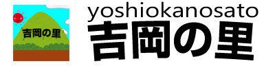 yoshiokanosato us site